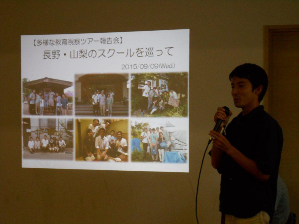 長野の学校視察ツアーの報告会を開催しました