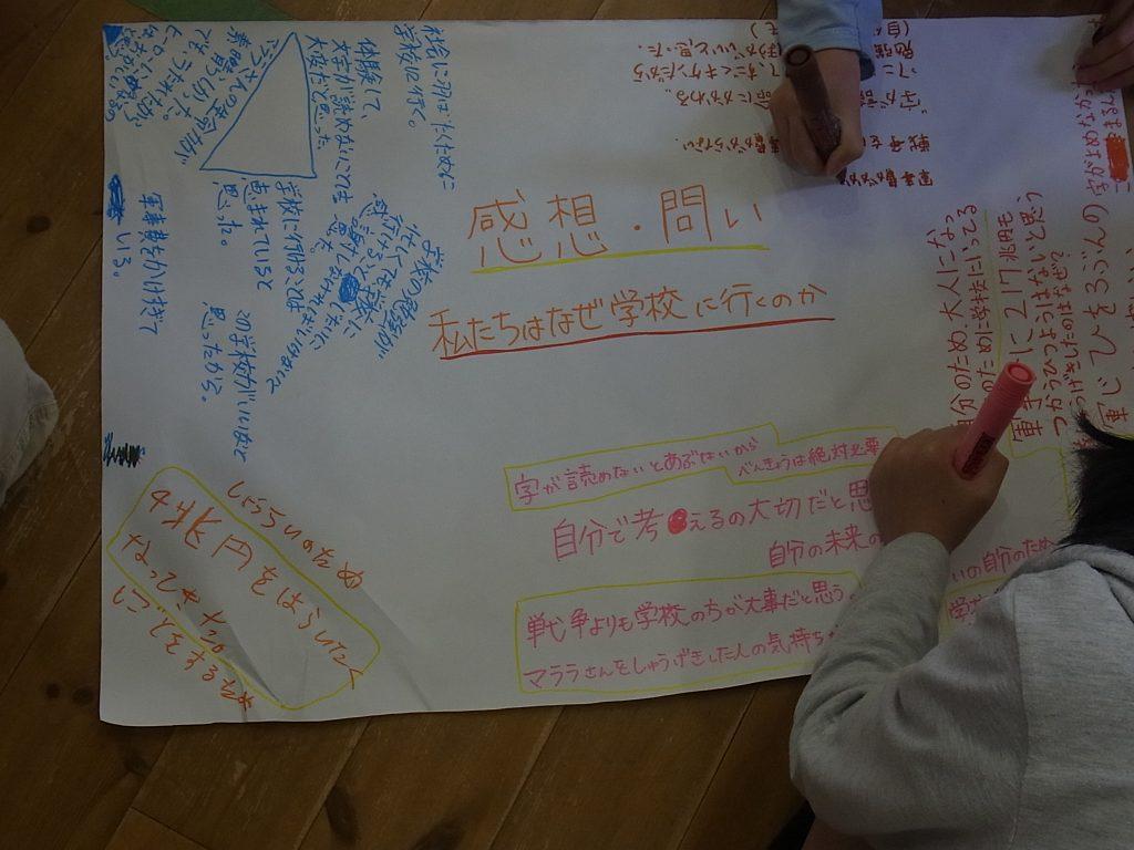 世界の子どもたちと教育