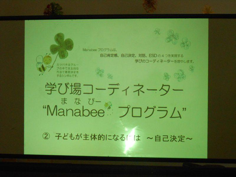 子どもが主体的になるには~自己決定~ Manabeeプログラム第2回目