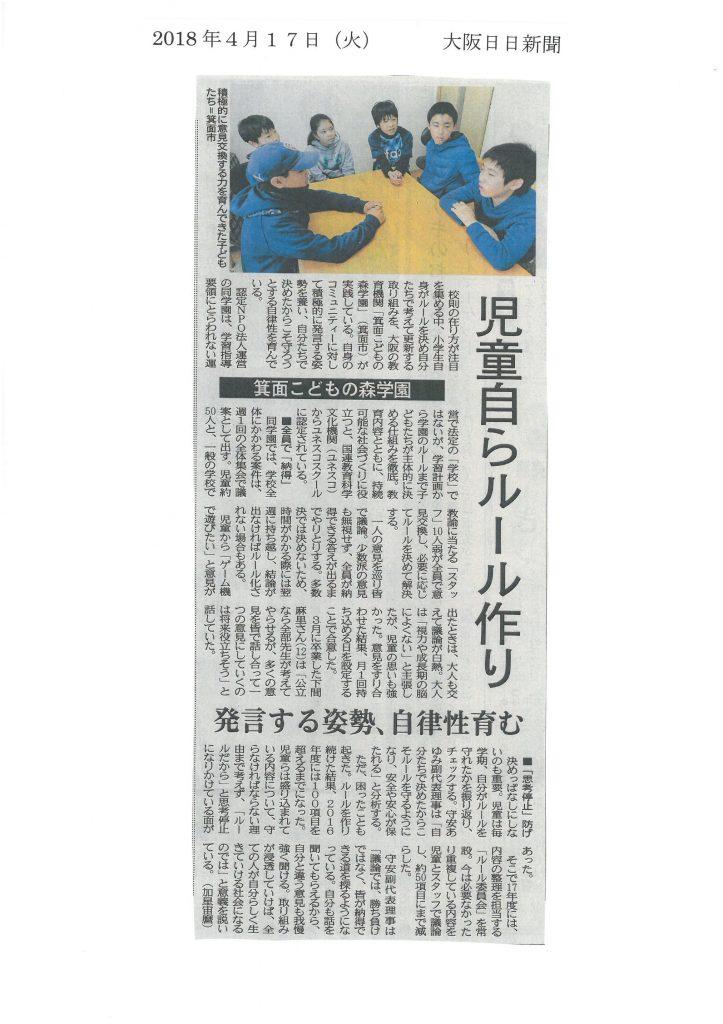 「児童自らルールづくり」 大阪日日新聞さんに掲載されました!