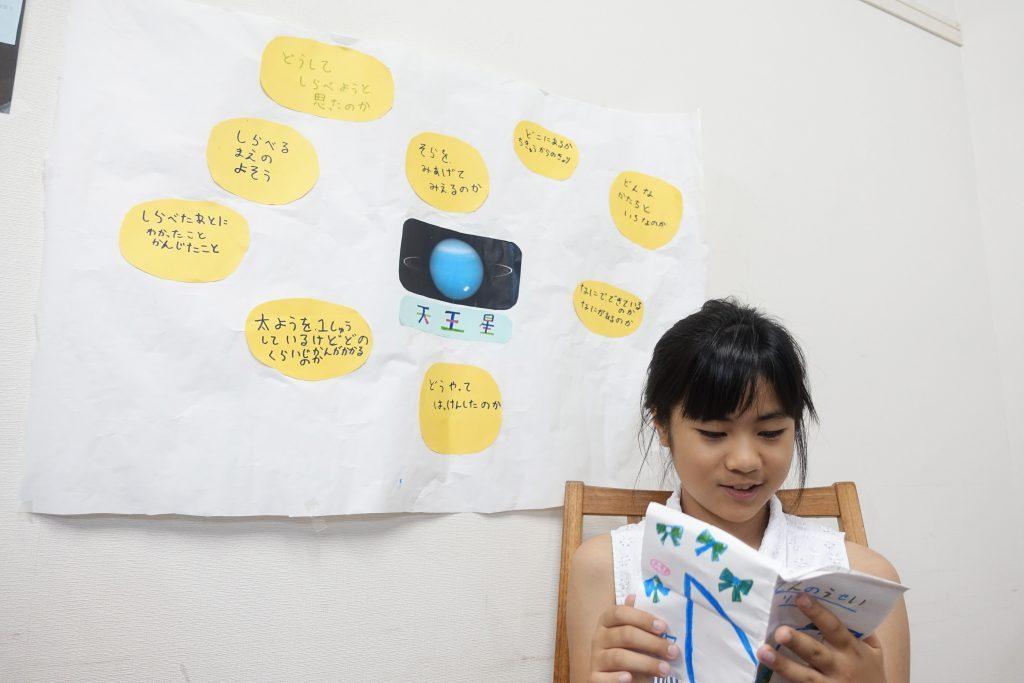 テーマ「宇宙」高学年クラス発表DAY