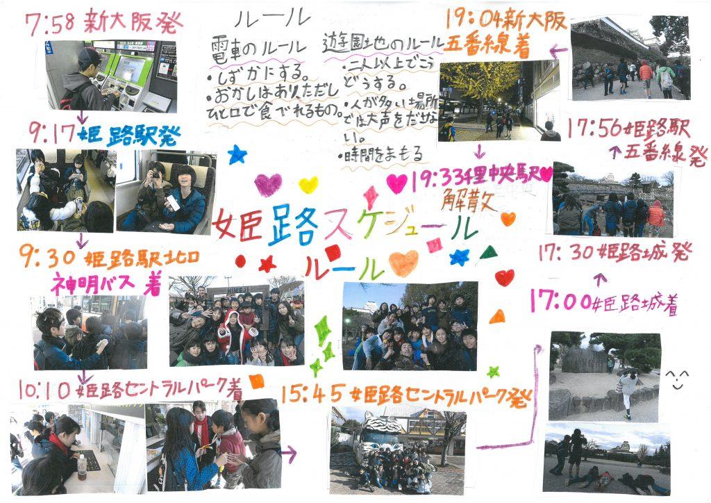 高学年より、修学旅行報告です。~本編➀姫路&ピクニック~